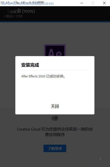 Adobe After Effects 2020详细安装教程